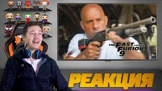 Реакция на трейлер ➤ Форсаж 9 / Fast and Furious 9 Trailer Reaction #2