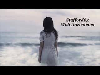 Stafford63- Мой Ангелочек (премьера песни, 2020).mp4