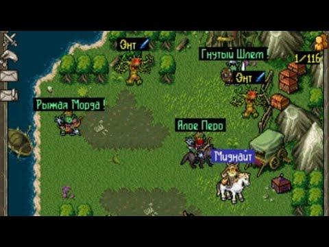 Ведьма против Друида и позорный слив Барду Age of heroes online revival AOHO