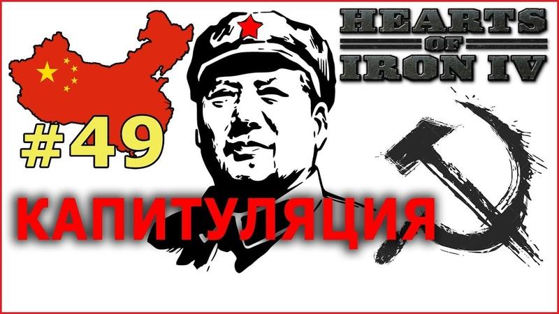 Hearts of Iron 4 - Коммунистический Китай №49 - Капитуляция