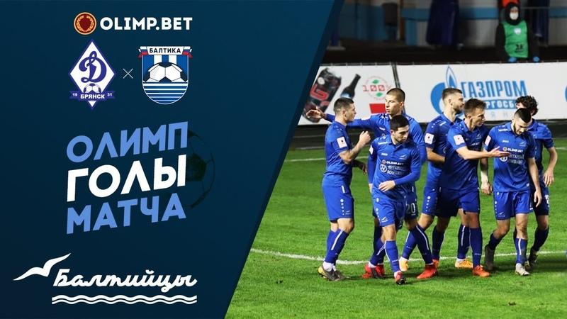 Олимп голы матча Динамо Брянск Балтика
