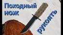 Нож для выживания из пилы . Походный нож доработка рукояти