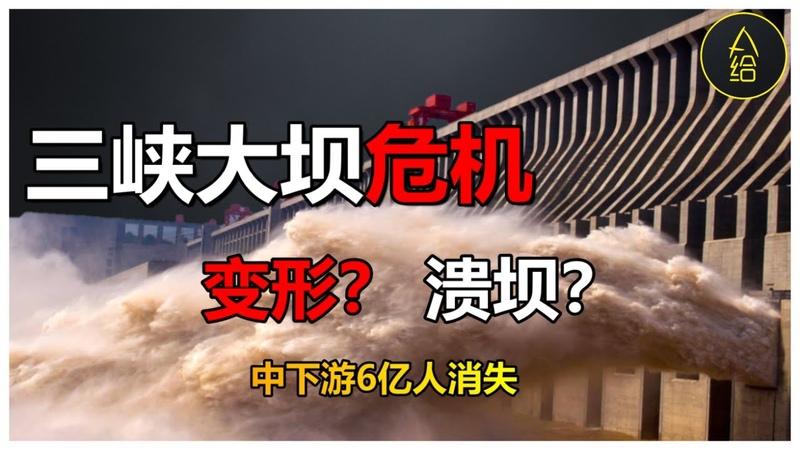 三峡大坝溃坝,变形?中下游6亿人将会消失?这些都是真的?   三峡大坝