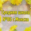 Средняя Школа №86 Минск