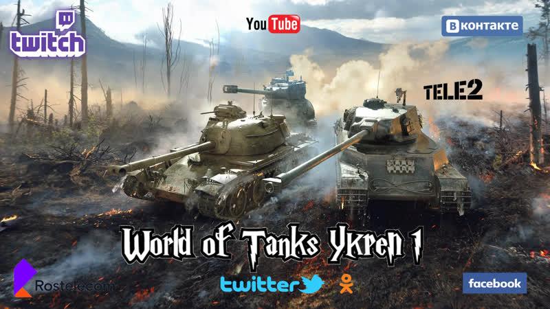 World of Tanks Укреп 1