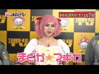 Загитова на японском телешоу