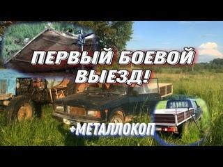 Металлокоп   Первый боевой выезд на ВИСе   Школьник за рулем