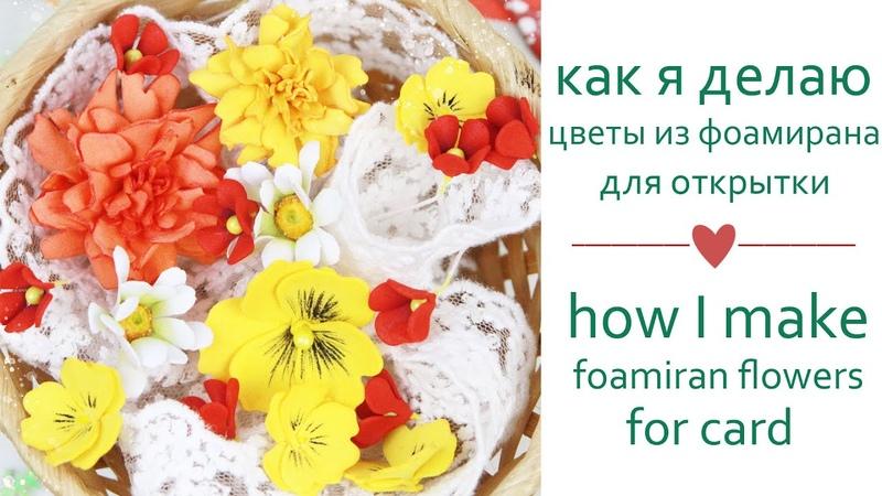 Как я делаю цветы из фоамирана бархатцы ромашки анютины глазки мелкоцветы Скрап ЗАКУЛИСЬЕ 36 1
