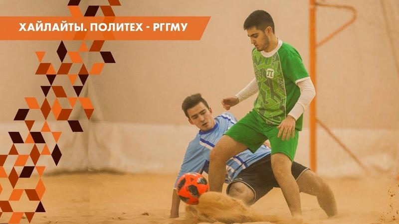 Хайлайты матча Политех - РГГМУ