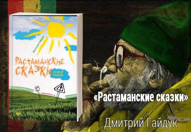 Дмитрий Гайдук: Растаманские сказки и всё такое
