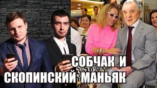 Пранк: Собчак, Скопинский маньяк и Нетфликс