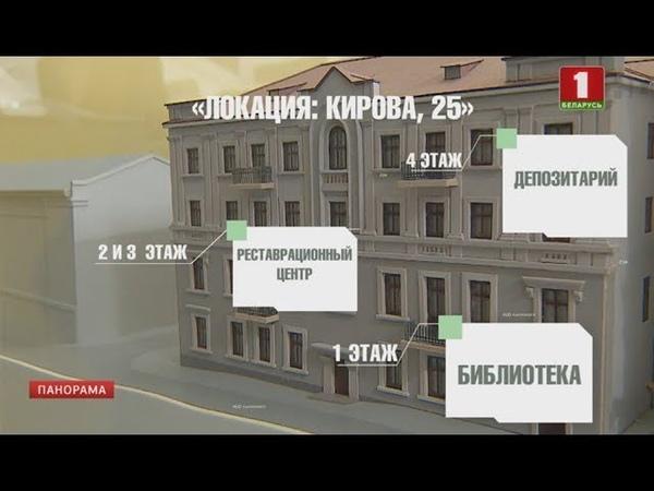 Национальный художественный музей превращается в полноценный арт-кластер Беларуси. Панорама