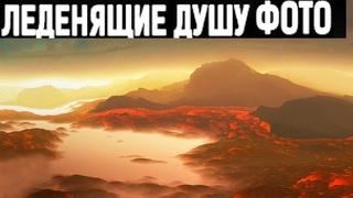 Исследователи не верят своим глазам! Снимки из внеземного мира - Сборник космоса