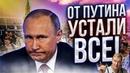 КОГДА УЙДЕТ ПУДИНГ Почему этот президентский срок Путна последний