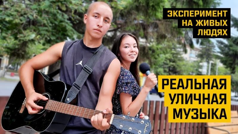 Сколько может заработать уличный музыкант в Каменске Уральском Ищем золотое место