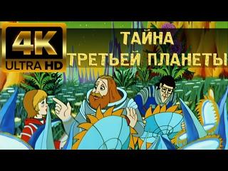 ТАЙНА ТРЕТЬЕЙ ПЛАНЕТЫ. 4K (В ВЫСОКОМ КАЧЕСТВЕ)