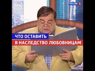 Что оставить в наследство любовницам — «Дом культуры и смеха» — Россия 1