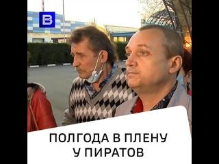 Полгода в плену у пиратов: в Крыму встретили российских моряков