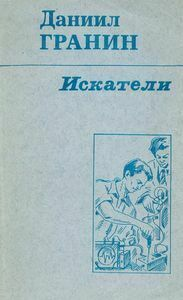 Литературный четверг. Даниил Гранин и наука, изображение №2