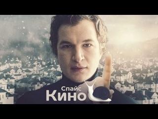Снега больше не будет (2020, Польша, Германия) драма, комедия; dub; смотреть фильм/кино/трейлер онлайн КиноСпайс HD