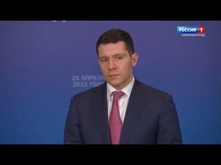 Губернатор Калининградской области Антон Алиханов прокомментировал Послание Президента Федеральному Собранию