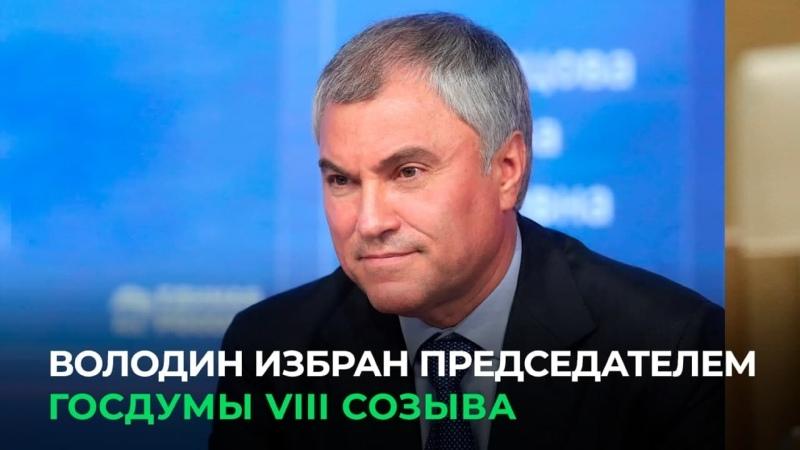 Вячеслав Володин избран Председателем Госдумы VIII созыва