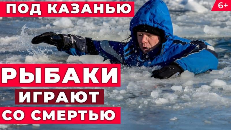 Опасная рыбалка под Казанью На Волге рыбаки выходят на лёд до середины апреля играют со смертью
