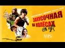 VHS Forever / Закусочная на колесах HDбоевик, мелодрама, комедия1984