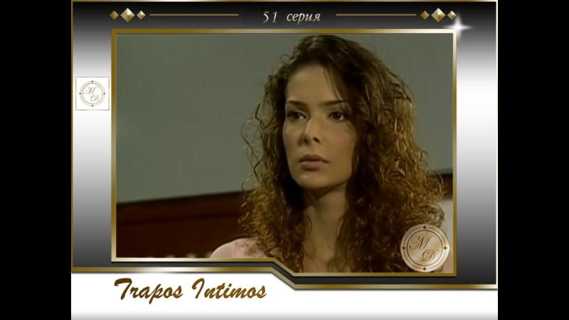 Trapos íntimos Capitulo 51 Дороги любви 51 серия