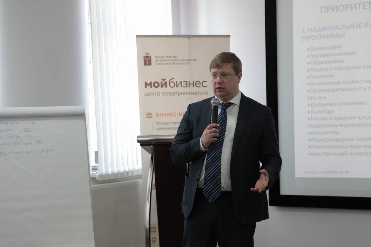 Глава Петровского района принял участие в форсайт-сессии «Регион 64: точки роста для новой компании»