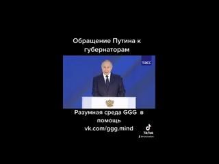 Путин предложил губернаторам новый смысл жизни