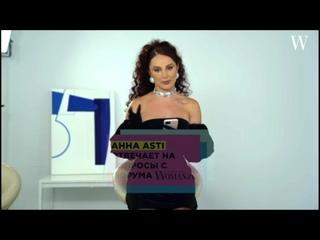Почему девушки ищут только богатых парней: Анна Asti на форуме
