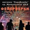 ФЕЙЕРВЕРКИ В ЗАПОРОЖЬЕ - PyroBomba.com.ua
