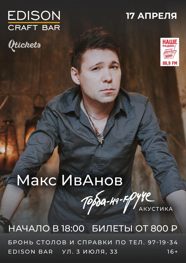 Афиша Иркутск 17.04. / Макс ИвАнов (Торба-на-Круче) / Иркутск