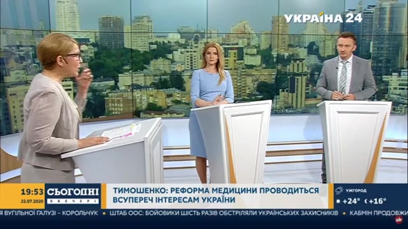 Тимошенко в ефірі телеканалу Україна 24. Частина 2