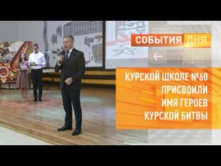 Школа №60 на пр. Победы носит имя Героев Курской битвы