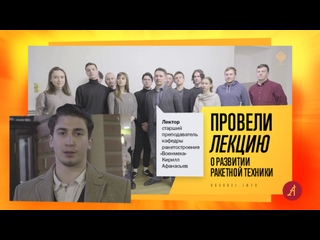 Активисты «Царьграда» провели  лекцию о развитии ракетной техники