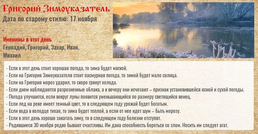 Именинники сегодня: Геннадий, Григорий, Захар, Иван, Михаил.