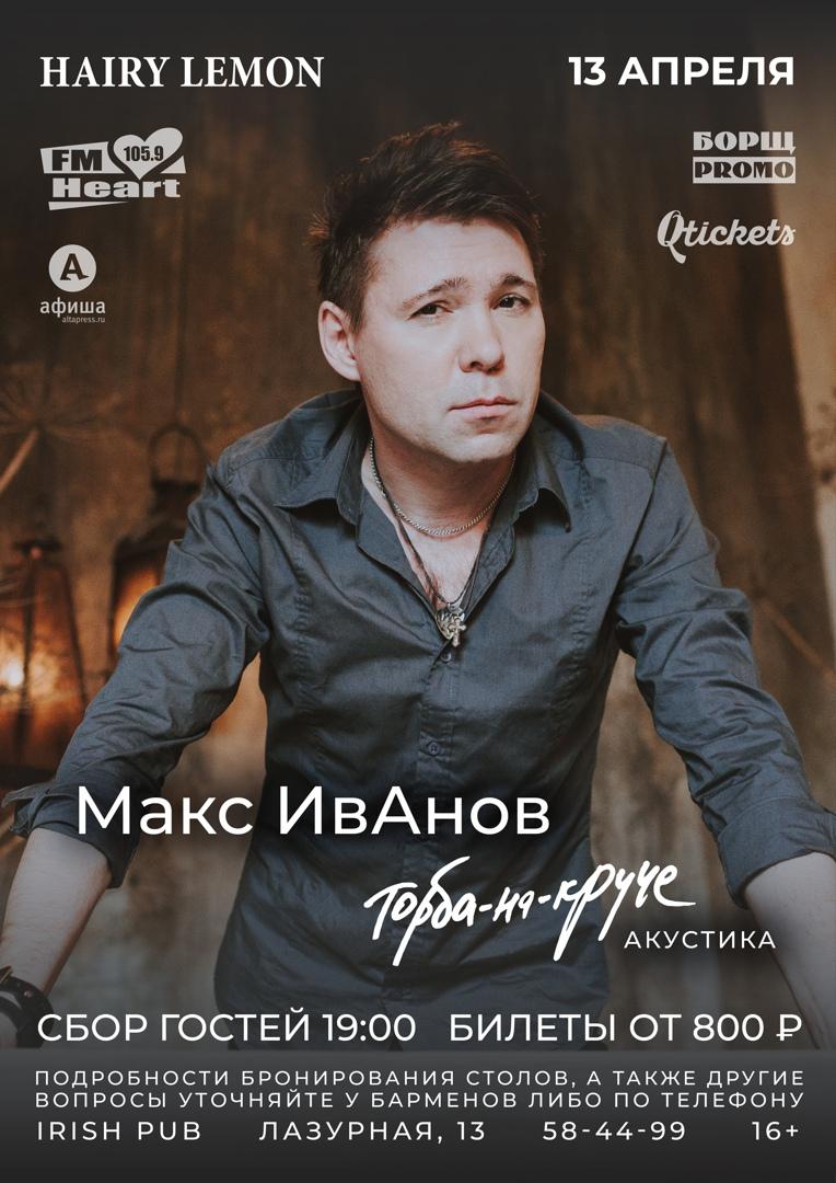Афиша Барнаул 13.04. / Макс ИвАнов (Торба-на-Круче) / Барнаул