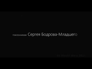 СЕРГЕЙ БОДРОВ -МЛАДШИЙ - МОЁ......