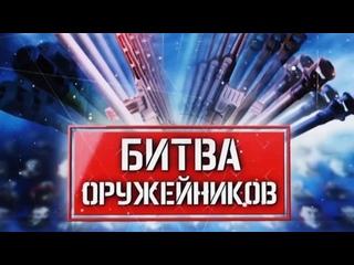 Битва оружейников 2 сезон 2 серия. Микоян против Шмюда (2020)
