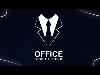 AFL Office League - трансляция финальных матчей