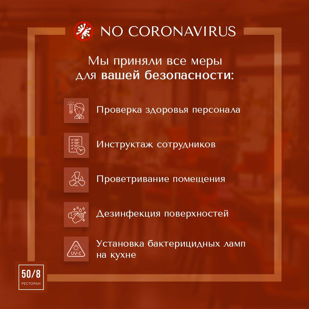 Ресторан «50/8» - Вконтакте