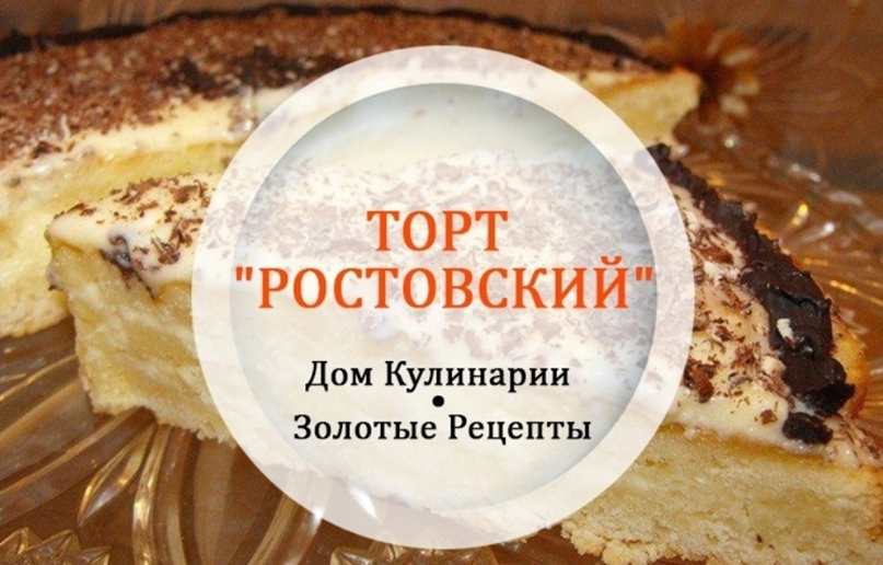 """Торт """"Ростовский"""""""