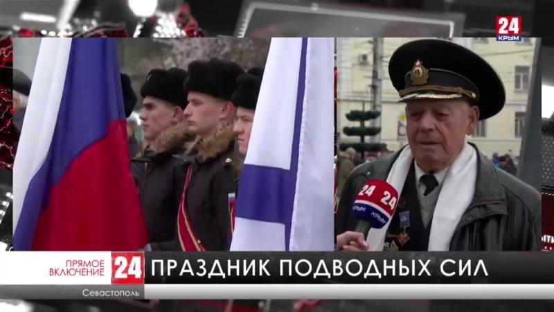 В Севастополе празднуют 115 летие со дня создания подводных сил России