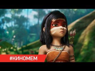 АЙНБО. СЕРДЦЕ АМАЗОНИИ   Киномемы   В кинотеатрах с 18 марта