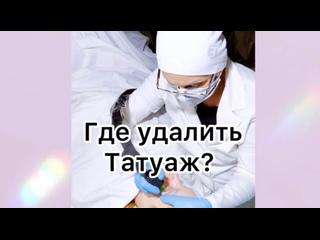 Где удалить татуаж в СПб? Удаление тату ремувером Jet Remove