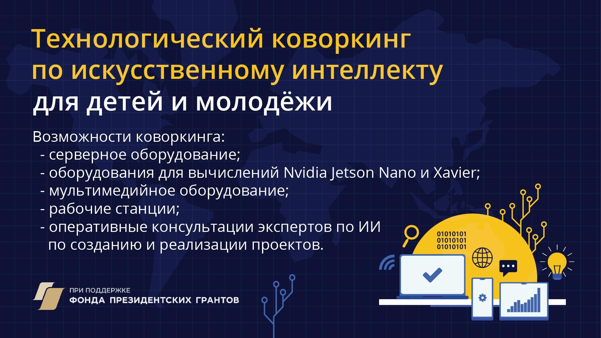 Технологический коворкинг по искусственному интеллекту поддержан Фондом президентских грантов