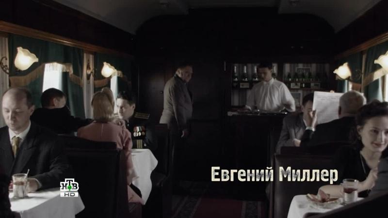 Ленинград 46 Оборотни 2015 Россия вагон ресторан
