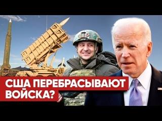 «Нужно держать порох сухим» Сатановский рассказал, откуда США могут перебросить войска на Украину